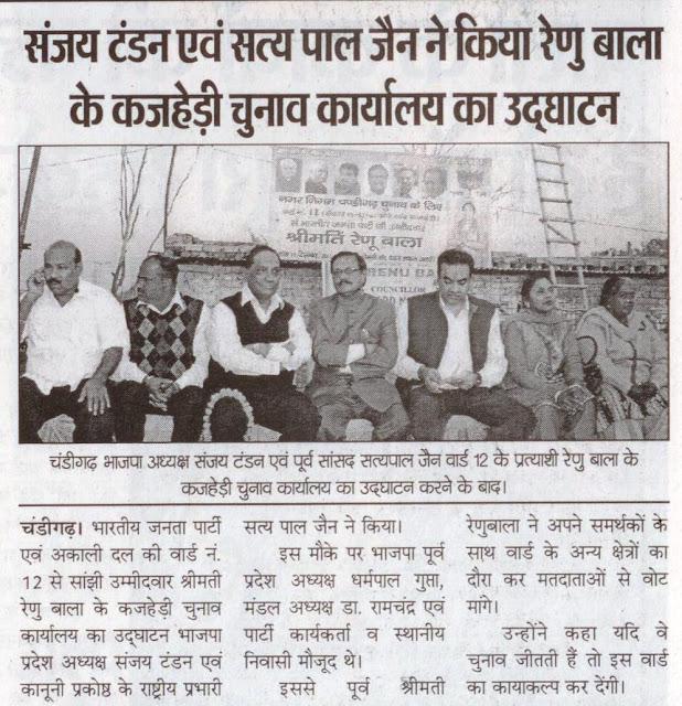चंडीगढ़ भाजपा अध्यक्ष संजय टंडन एवं पूर्व सांसद सत्यपाल जैन वार्ड १२ के प्रत्याशी रेणु बाला के कजहेरी चुनाव कार्यालय का उदघाटन करने के बाद।