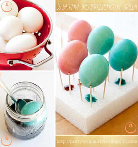 Златни великденски яйца - боядисване