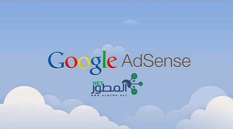 الربح من Google adsense و أفكار لزيادة الأرباح 2015