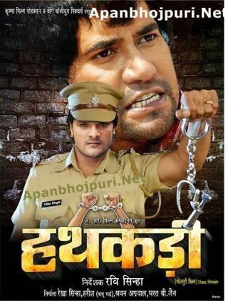 Bhojpuri movie Hathkadi poster 2015 wiki, kesari lal yadav, dinesh lala yadav, Anajna singh first look pics, wallpaper