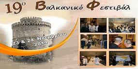 Πραγματοποιήθηκε το 19ο Βαλκανικό Φεστιβάλ Θεσσαλονίκης 23 & 24 Νοέμβριου!