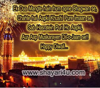 Hindi Shayari, Diwali shayari