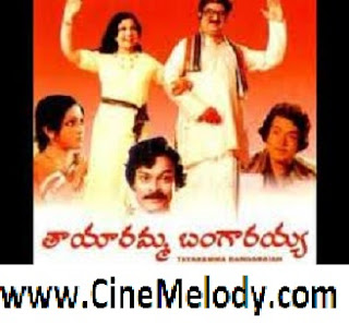 Tayaramma Bangarayya Telugu Mp3 Songs Free  Download -1979