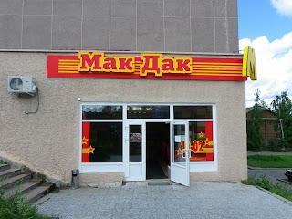 Hamburgerplagiaat in het Russische Petrozavodsk