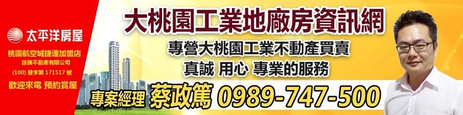 蔡政篤-桃園工業地廠房服務網