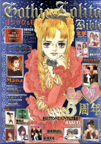 gothic lolita bible volume 19 japanese lolita magazine scans