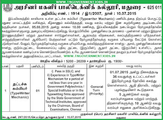 Walk in Interview for Direct Recruitment of  Typewriter Mechanic Post in Government Polytechnic for women Madurai