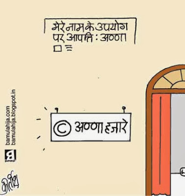 anna hazare cartoon, anna hazaare cartoon, arvind kejriwal cartoon, AAP party cartoon, cartoons on politics, indian political cartoon, political humor, \