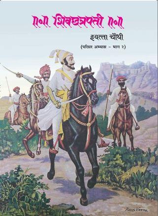 Raja Shivchhatrapati Marathi Book Free 17