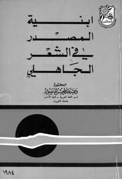 أبنية المصدر في الشعر الجاهلي لـ وسمية عبد المحسن المنصور