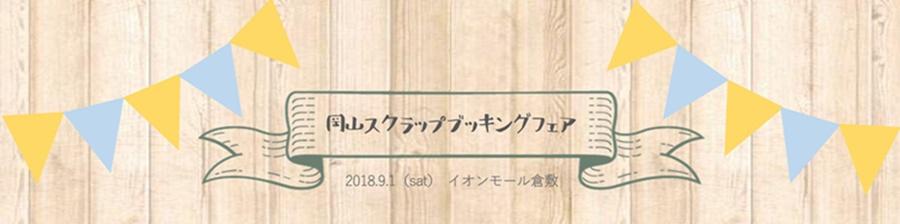 岡山スクラップブッキングフェア2018