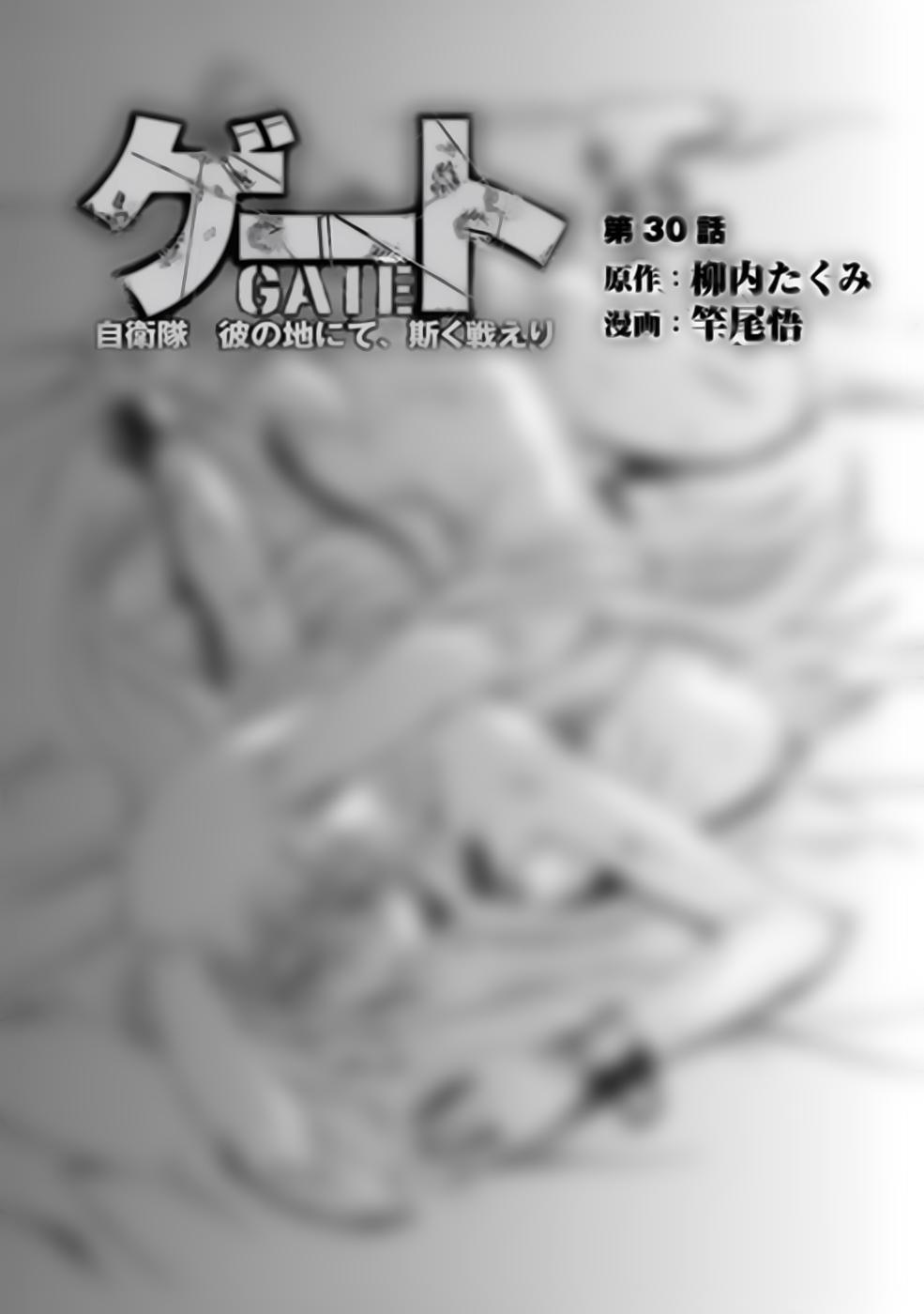 Gate – Jietai Kare no Chi nite, Kaku Tatakeri chap 30 Trang 1 - Mangak.info