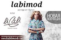 LABIMOD (Лабимод) интернет магазин