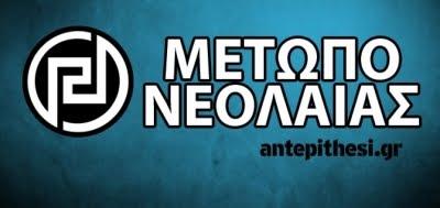 ΜΕΤΩΠΟ ΝΕΟΛΑΙΑΣ