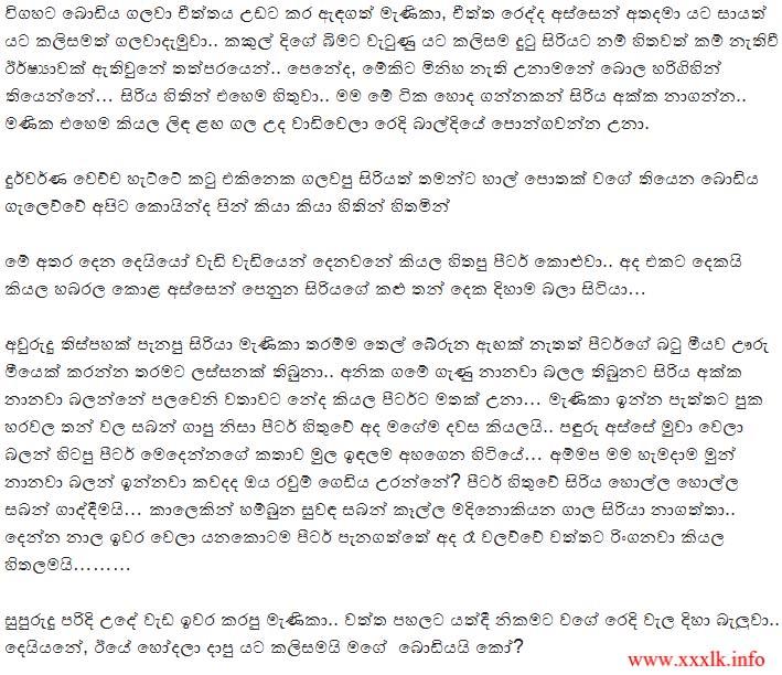 Sinhala sinhala aluth wela katha 2013 elhouz