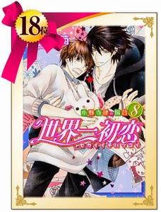 [Poll] Top 20 Manga Boys Love Awards 2014 Pilihan Para Fujoshi