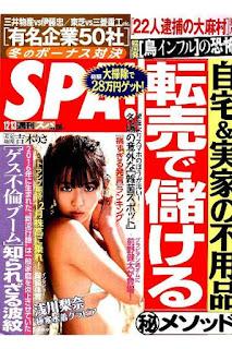 週刊SPA! 2016-12-13号