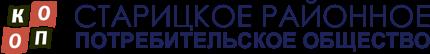 Старицкое Районное Потребительское Общество - Официальный сайт, ИНН: 6942000052