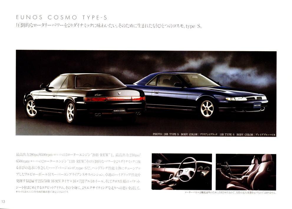 Mazda Eunos Cosmo JC 日本車 マツダ japoński sportowy samochód wankel twin turbo 13B 20B