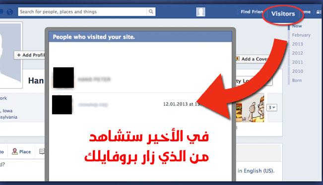 http://3.bp.blogspot.com/-vOc27z-FHrQ/VeXVuxkQpSI/AAAAAAAABpA/cLM9HDqYQaI/s1600/who-is-visit-my-facebook-profile-2.jpg