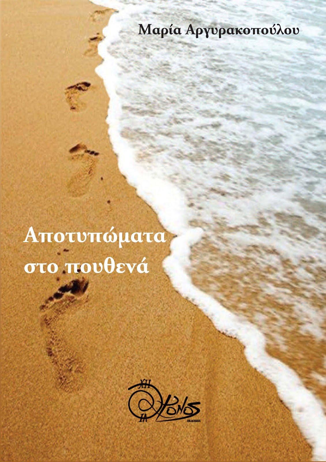 Μαρία Αργυρακοπούλου / Αποτυπώματα στο πουθενά