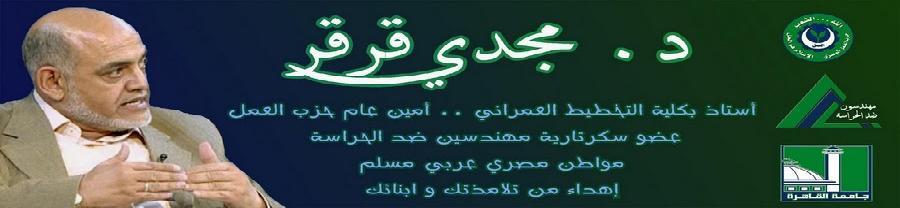 د. مجدي قرقر