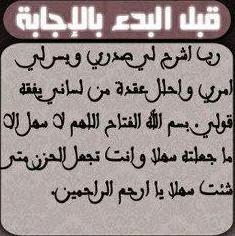 رضاهمسرارزو خانی دعاء المذاكرة والحفظ
