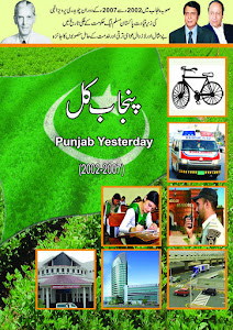 Fact Sheet about the performance of PML Government in Punjab. Punjab Kal (2002-2007)