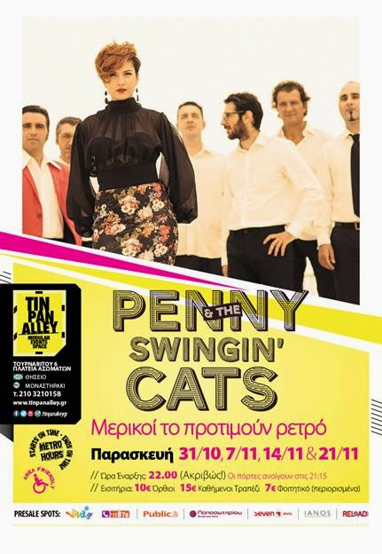 penny-the-swingin-cats-merikoi-to-protimoun-retro