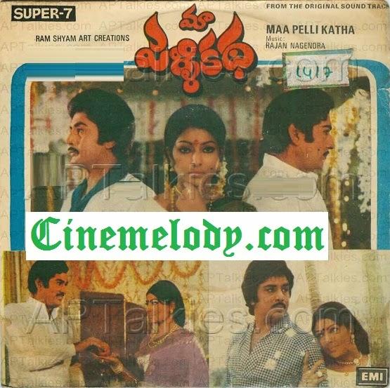 Maa Pelli Katha Telugu Mp3 Songs Free  Download  1981