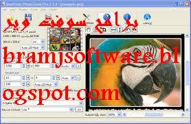 برنامج تكبير الصور  photozoom