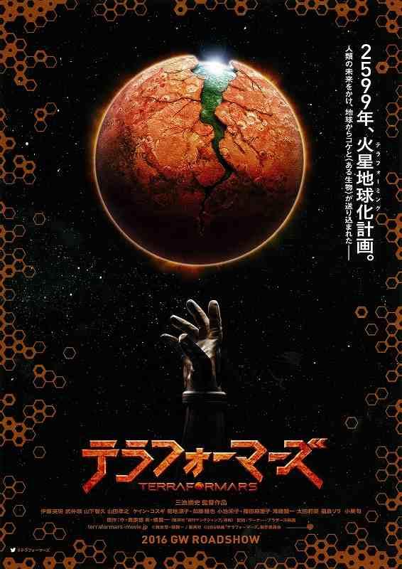 Terra Formars (Live-action) (2016) Trailer -