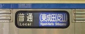 普通 芝山千代田行き1 3600形3668F側面
