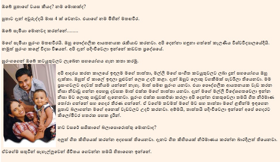 Sinhala Ganikawo Slactr Blogspot Sashika Html