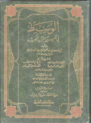 الوسيط في تفسير القرآن المجيد - للإمام الواحدي pdf
