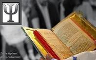 Η ψυχολογία στα κείμενα της Αγίας Γραφής