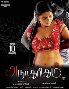 Anagarigam (2011) - Tamil Movie