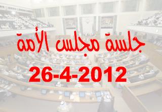 جلسة مجلس الأمة يوم الخميس 26ـ4ـ2012 كاملة