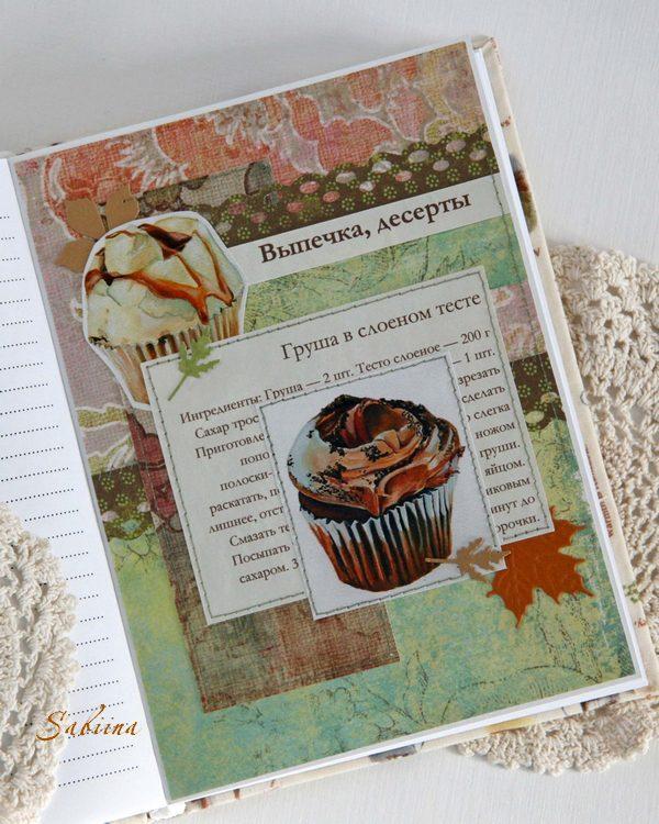 Книги для записи кулинарных рецептов своими руками 12