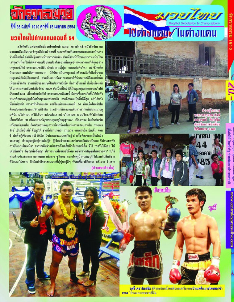 muay thai thesis The thesis examines the learning experience of muay thai training and competition through an interpretation of whiteheads' theory of learning.