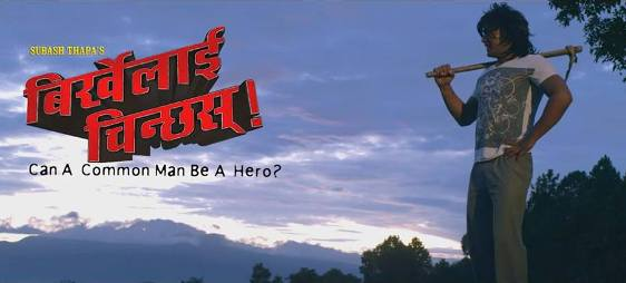 nepali movie birkhelai chinchhas