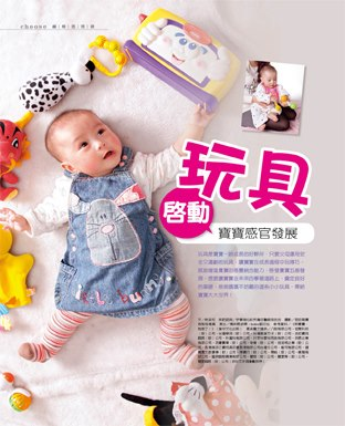 玩具啟動寶寶感官發展