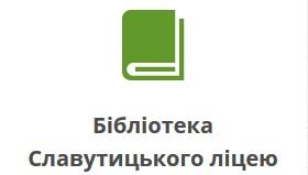 Бібліотека Славутицького ліцею