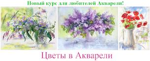 """Курс """"Цветы в акварели"""""""
