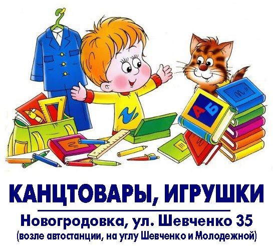 Канцтовары, игрушки в Новогродовке