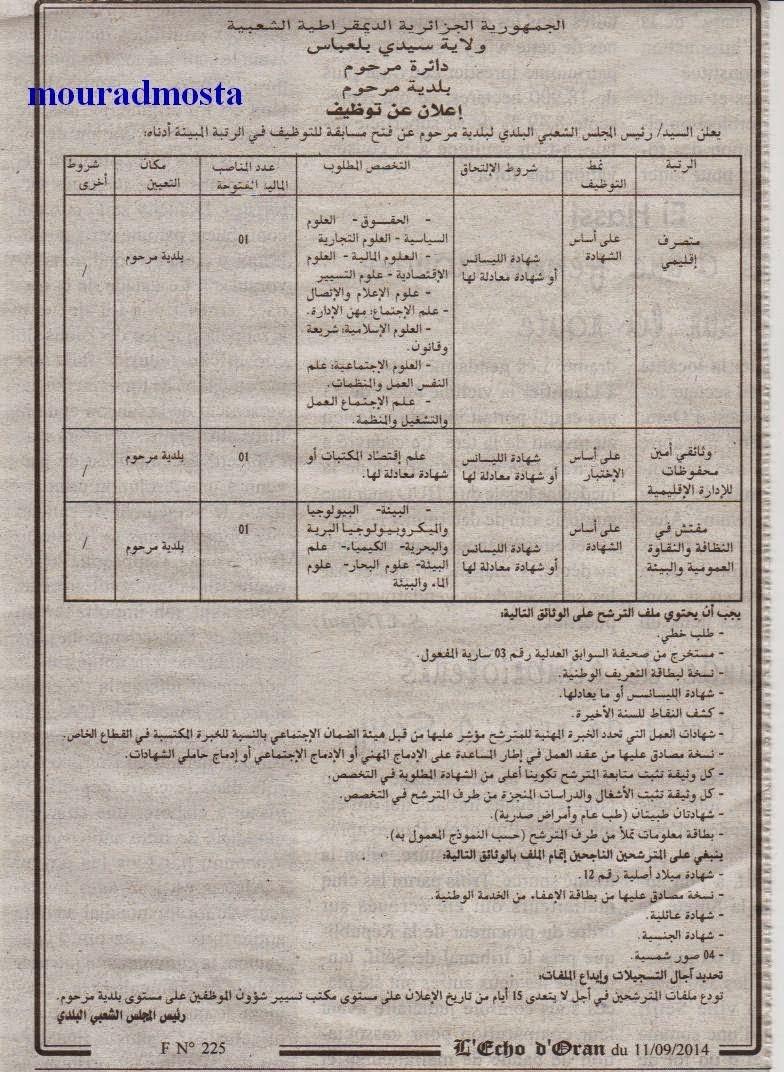 مسابقة توظيف بلدية مرجوم ولاية سيدي بلعباس