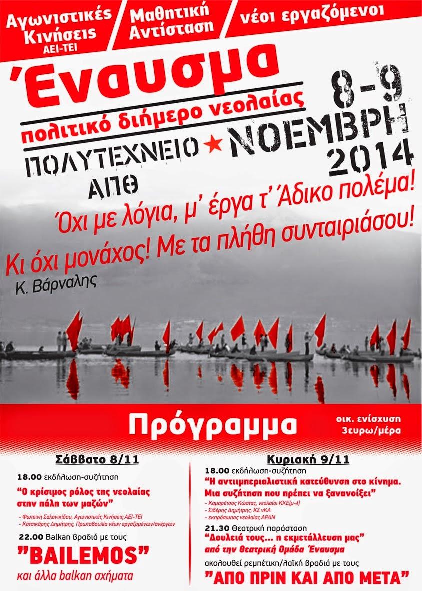 Έναυσμα - Θεσσαλονίκη 8-9 Νοέμβρη