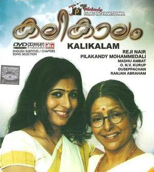 Watch Kalikalam (2012) Malayalam Movie Online