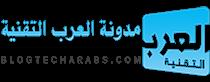 مدونة العرب التقنية