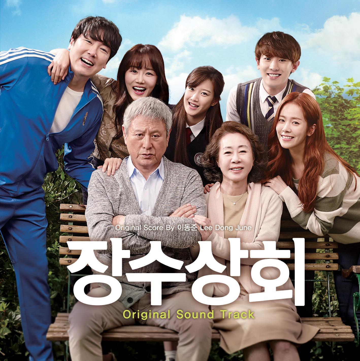 [OST] 장수상회 (Jang Soo Shop) - V.A